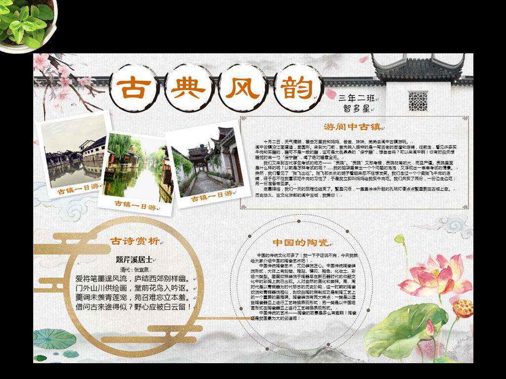 我图网提供独家原创传统文化小报古镇旅游手抄报