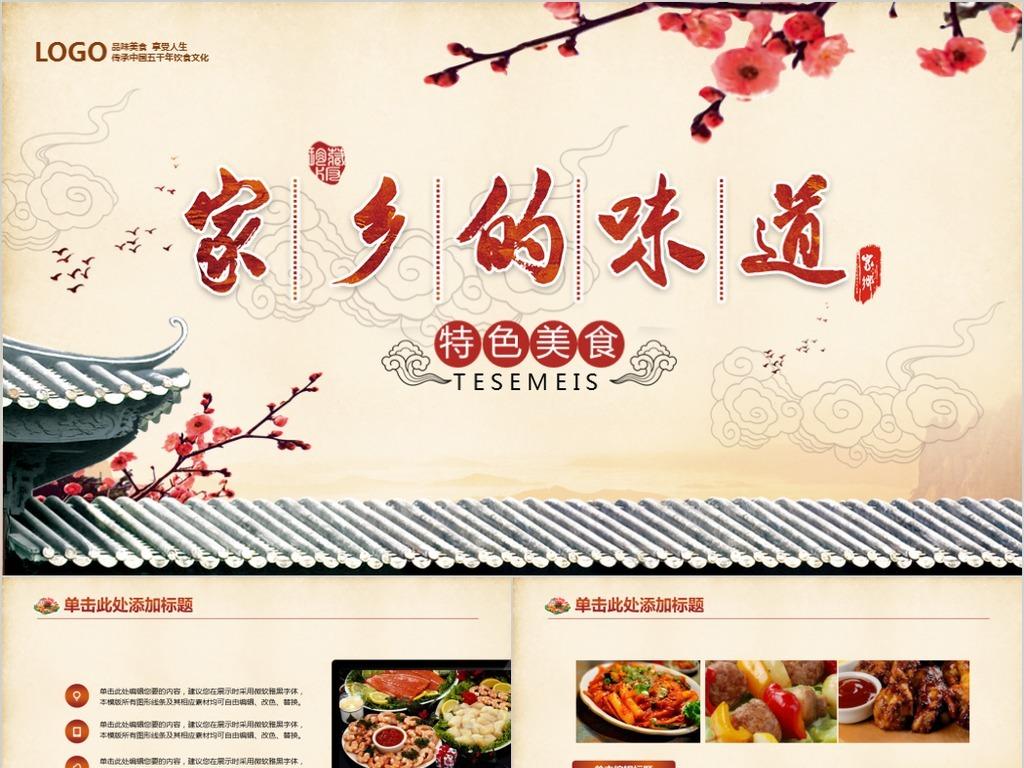 传统美食文化饮食餐饮PPT模板