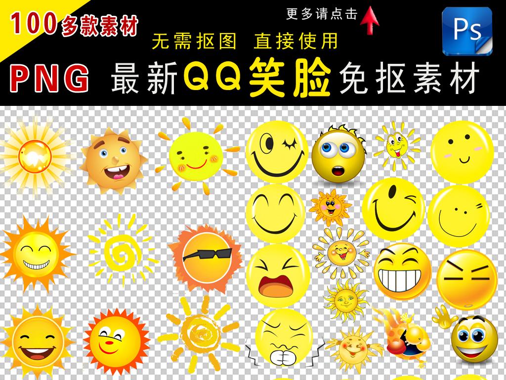 2017-08-19 10:45:45 我图网提供精品流行qq笑脸png免抠素材透明