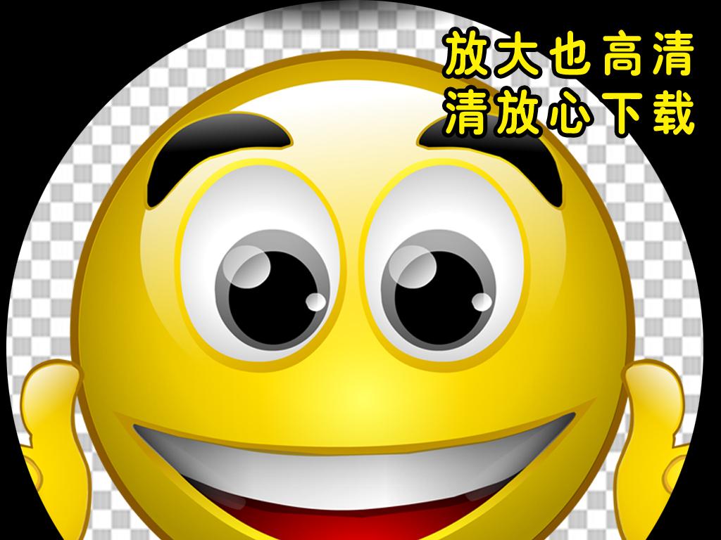 png图手绘矢量图免抠图高清晰素材元素笑脸透明素材免抠素材qq笑脸