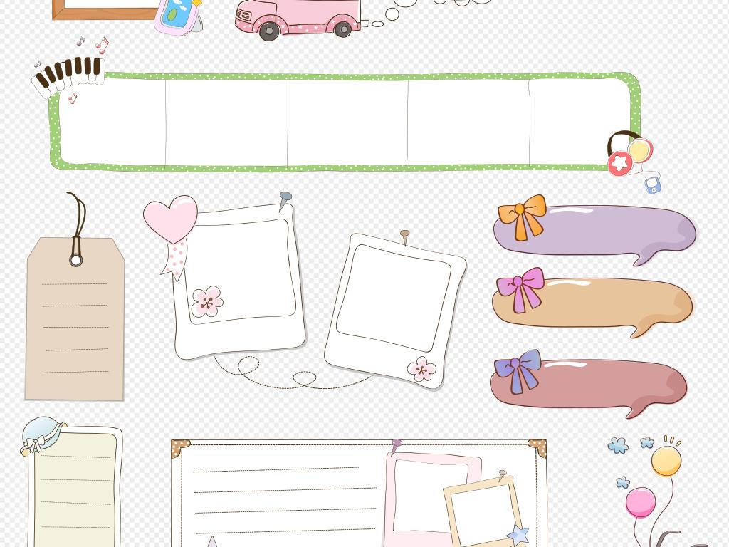 可爱卡通边框海报素材背景png免扣透明设计