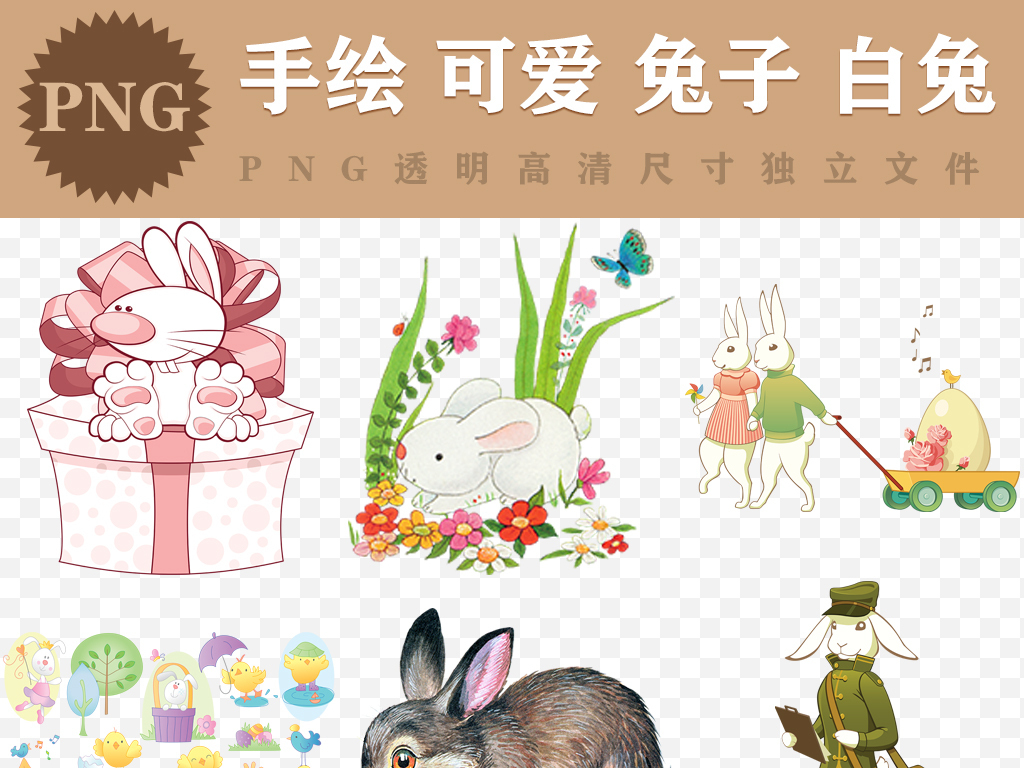兔子兔子卡通手绘动物卡通人物卡通背景卡通房子卡通笑脸卡通小猴子