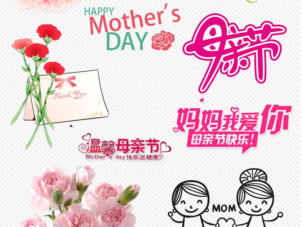 节日素材手绘母女母女卡通