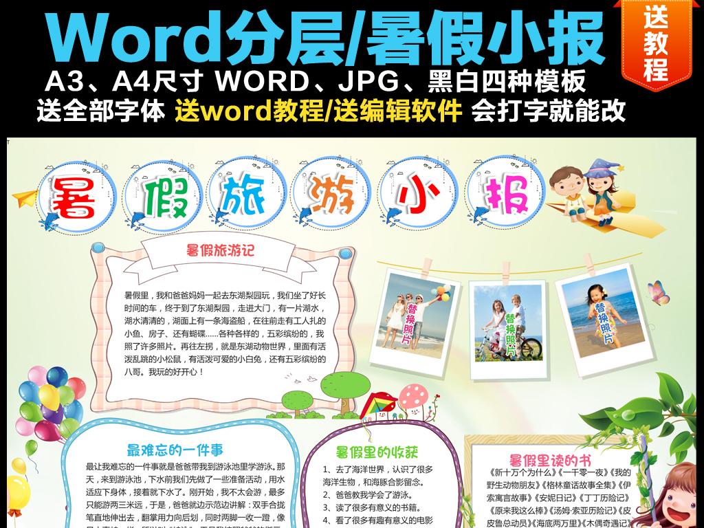 快乐暑假生活小报电子版手抄报素材下载,作品模板源文件可以编辑替换