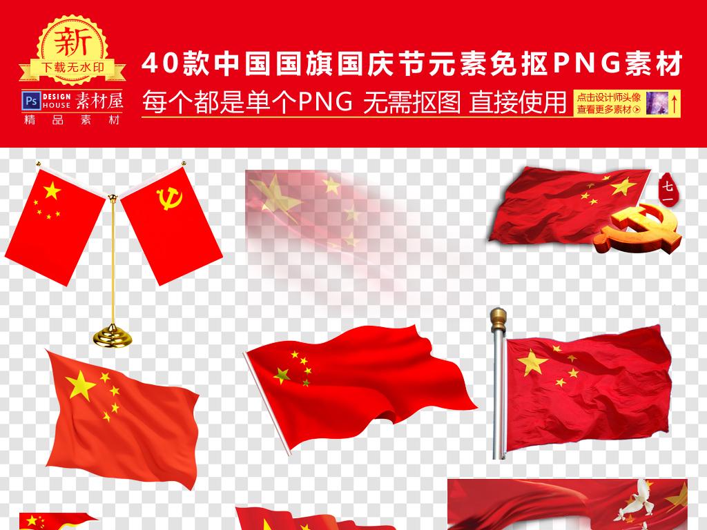 中国国旗国庆元素png海报素材