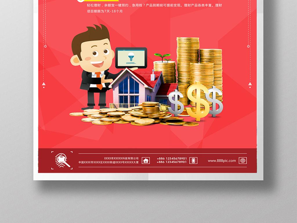 金融理财宣传广告海报