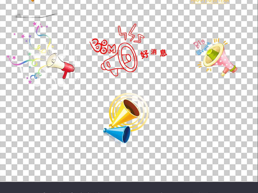 大喇叭拿喇叭素材图片下载png素材 装饰图案