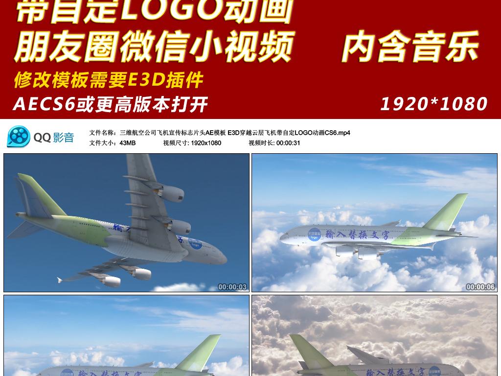 三维飞机朋友圈小视频宣传标志片头ae模板