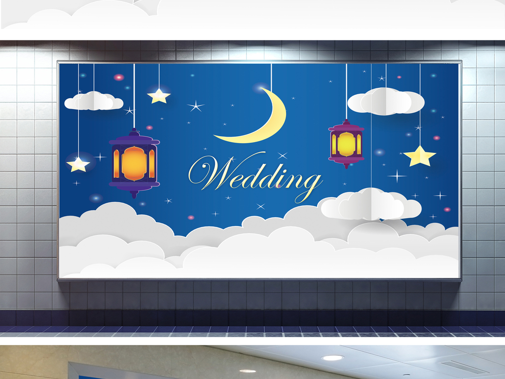 手绘蓝色星空云朵主题婚礼背景
