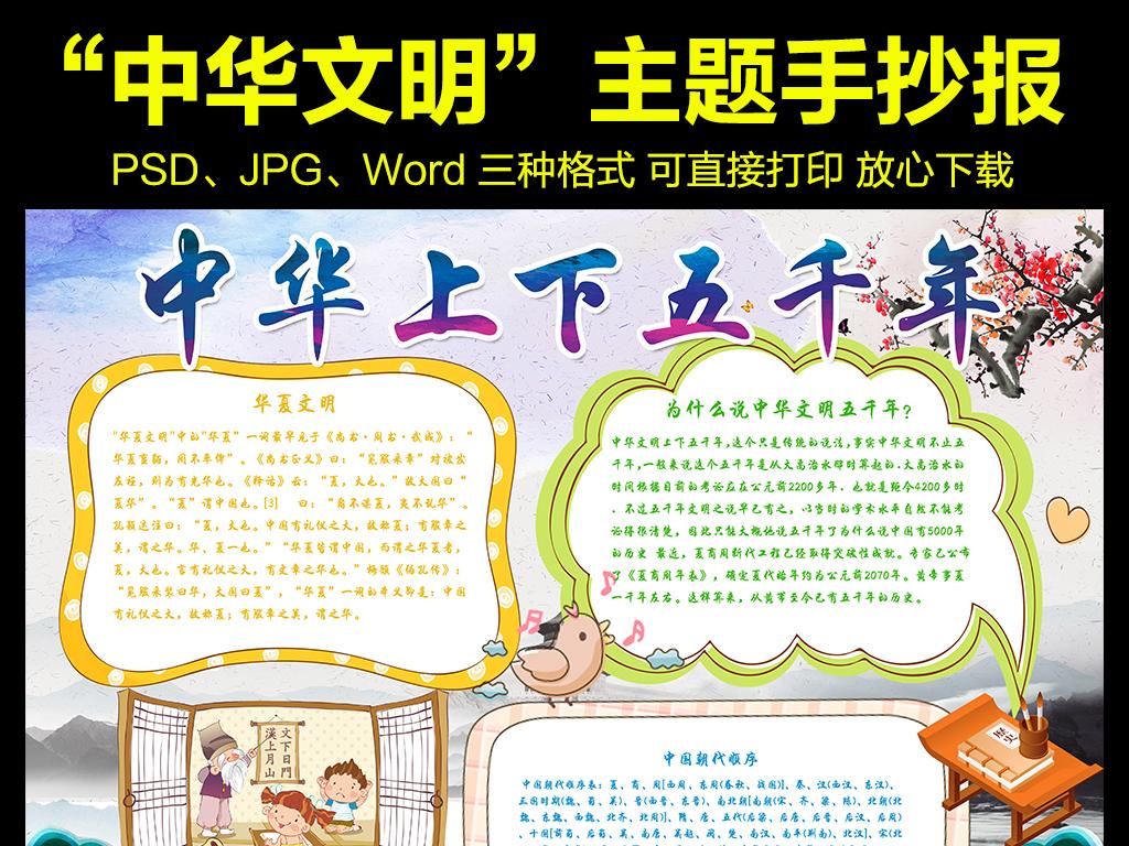 中华上下五千年小报历史朝代读书ag88手机登录|官方小报图片