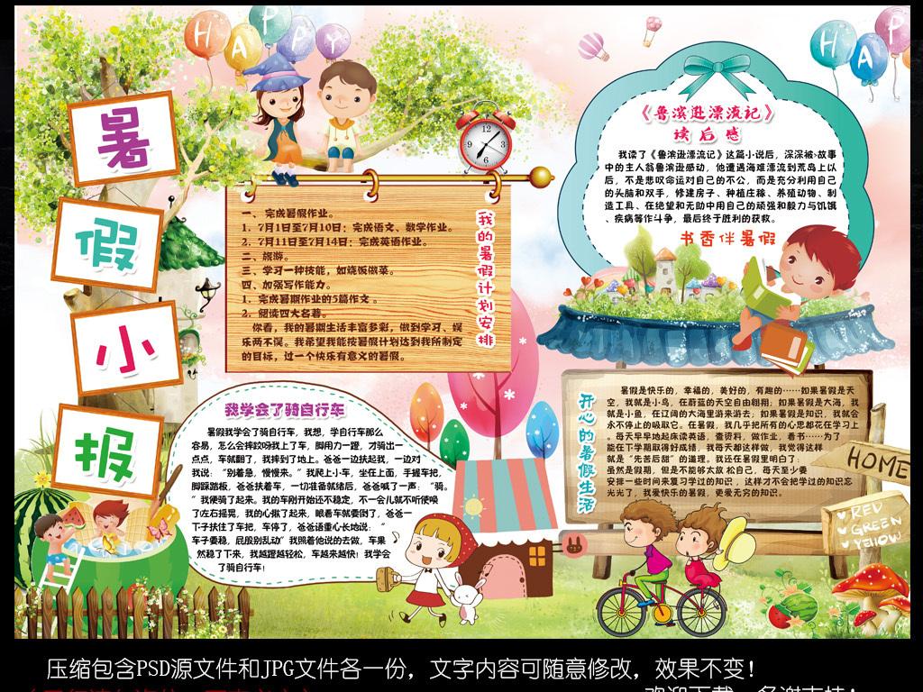 暑假生活小报读书假期旅游旅行手抄小报素材图片下载psd素材 暑假手