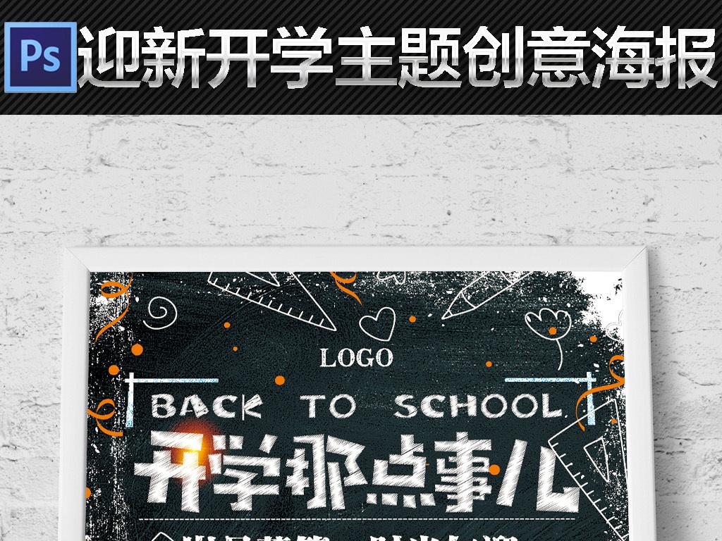 创意黑板粉笔手绘迎新生开学季主题宣传海报