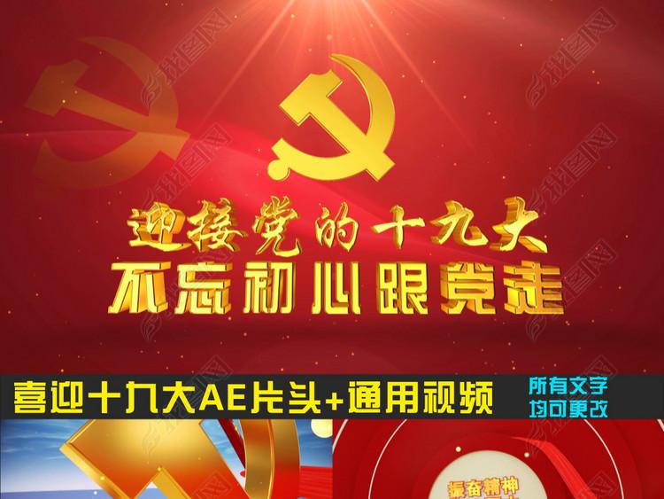 喜迎十九大红色国庆节党政晚会片头AE模版