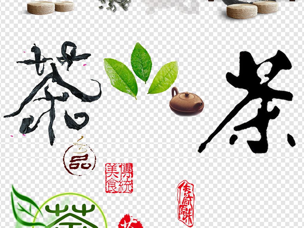 45款茶壶茶叶茶字茶具茶园海报素材图片