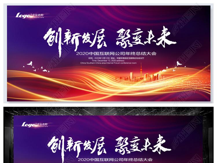 蓝色高峰论坛峰会会议背景企业文化展板设计