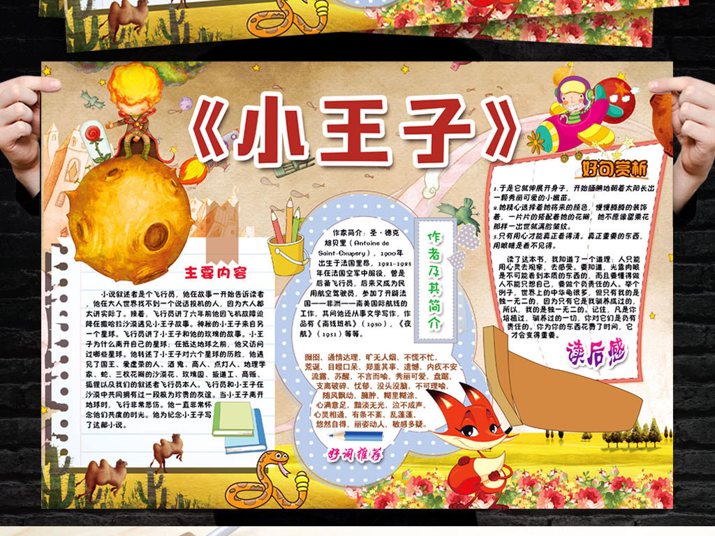 小王子小报童话故事读书阅读手抄小报素材