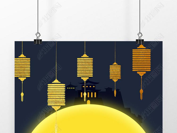 金属材质扁平化中秋节海报
