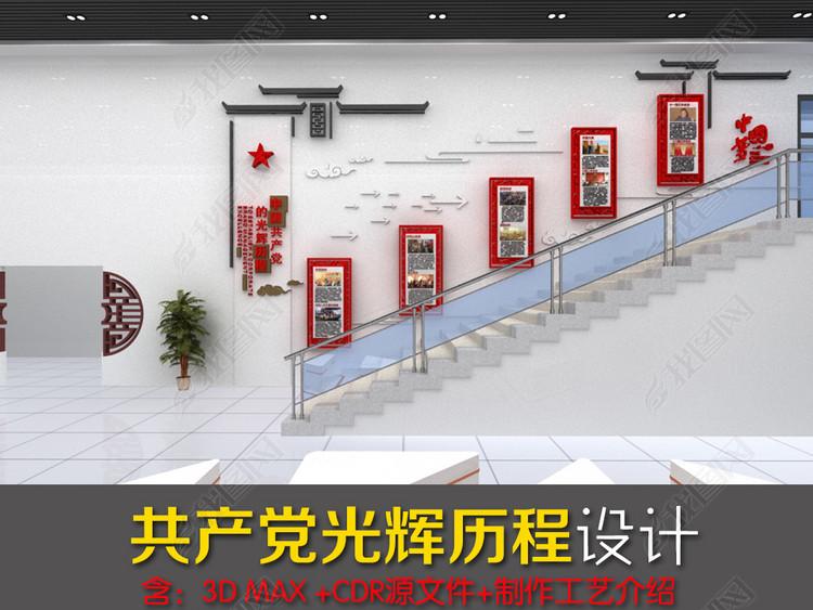 大气党的光辉历程党建活动室楼梯文化墙