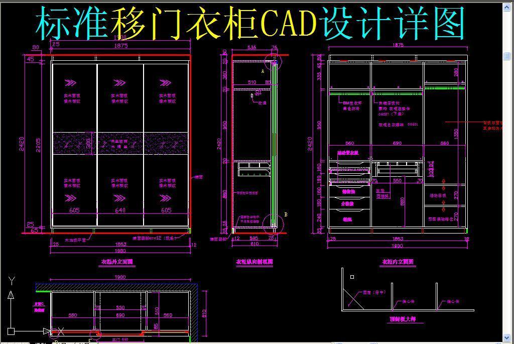 标准移门衣柜cad设计详图