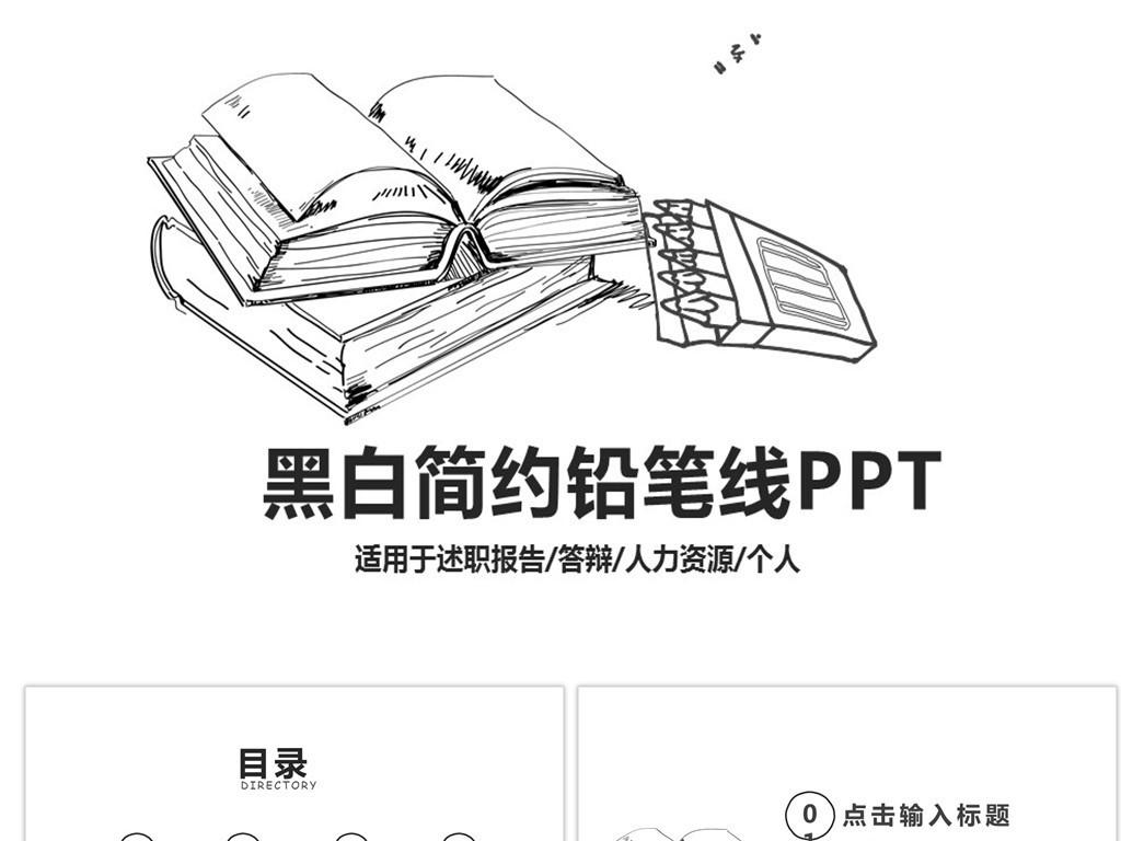 黑白简约铅笔线条手绘ppt模板图片