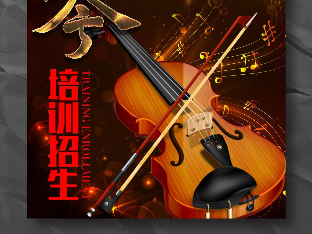 小提琴培训招生海报模板设计
