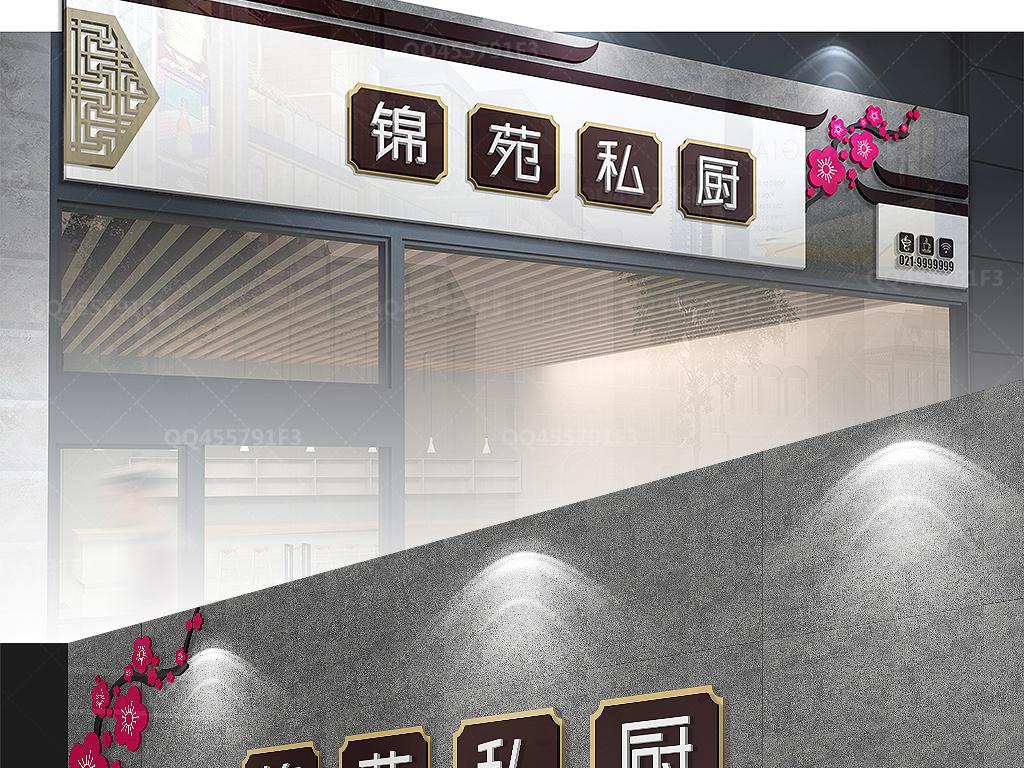 中式餐饮店面门头设计图片