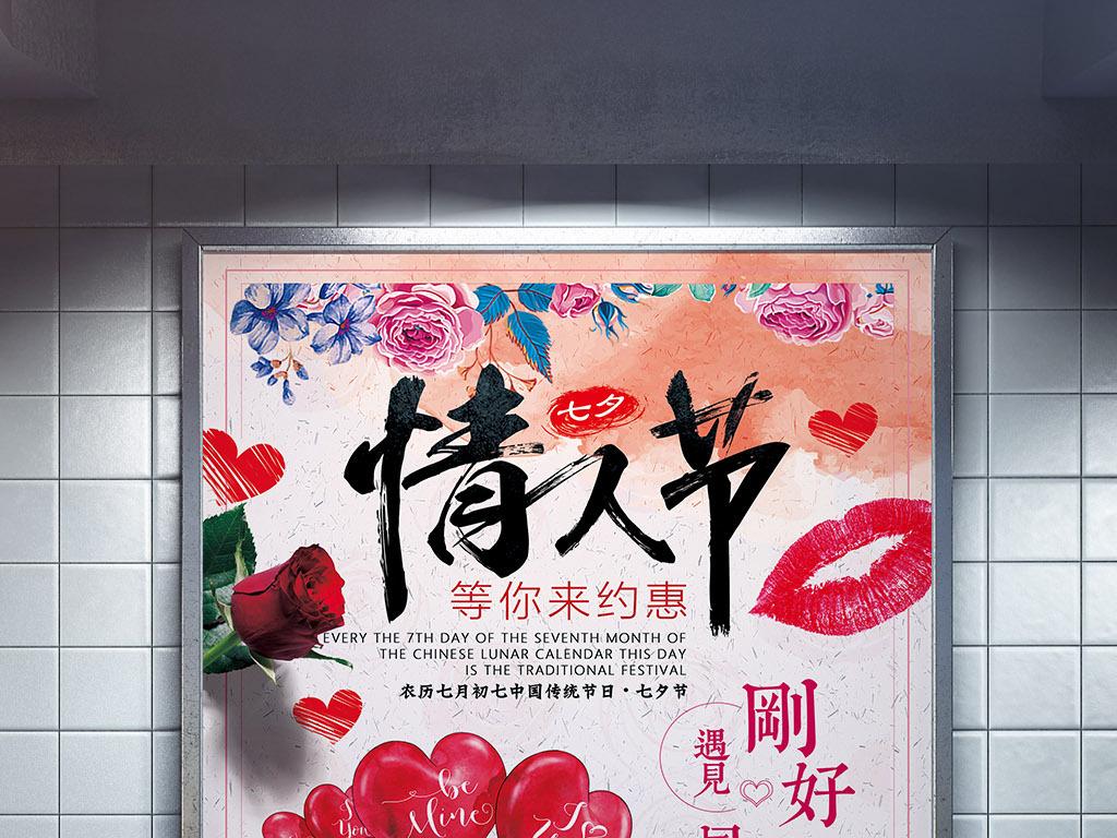 清新唯美水彩手绘七夕情人节活动创意海报