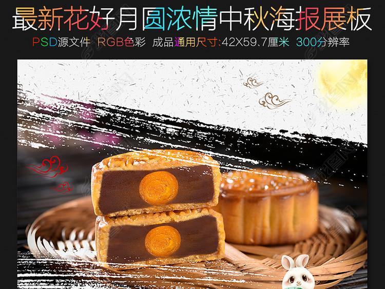 中秋月饼海报展板设计