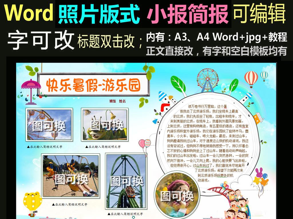 word模板春游旅游小报暑假照片版式5