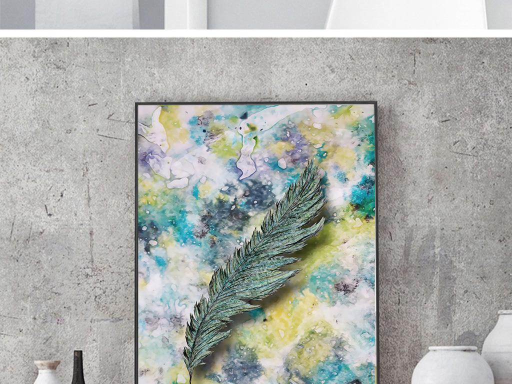 北欧简约抽象水彩手绘彩色羽毛装饰画