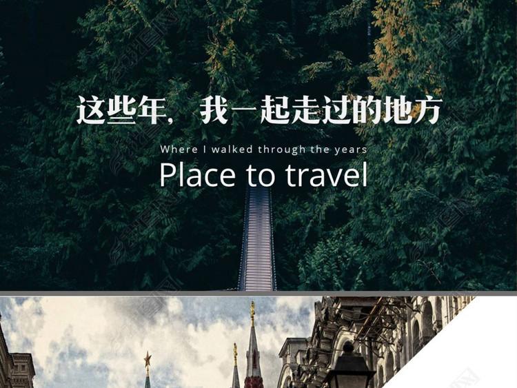 现代简约时尚户外旅行摄影艺术ppt模板