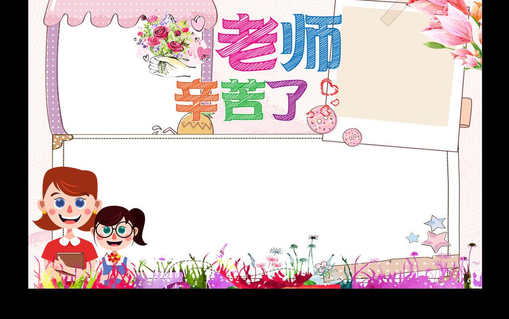 教师节手抄报教师节                                  节日感恩老师