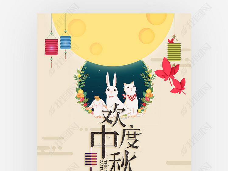 045清新精致传统中国风中秋高端商业海报
