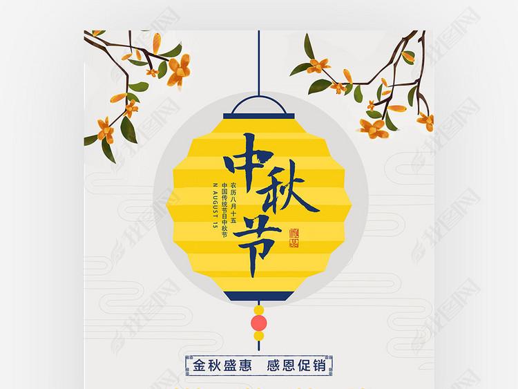 053清新精致传统中国风中秋高端商业海报