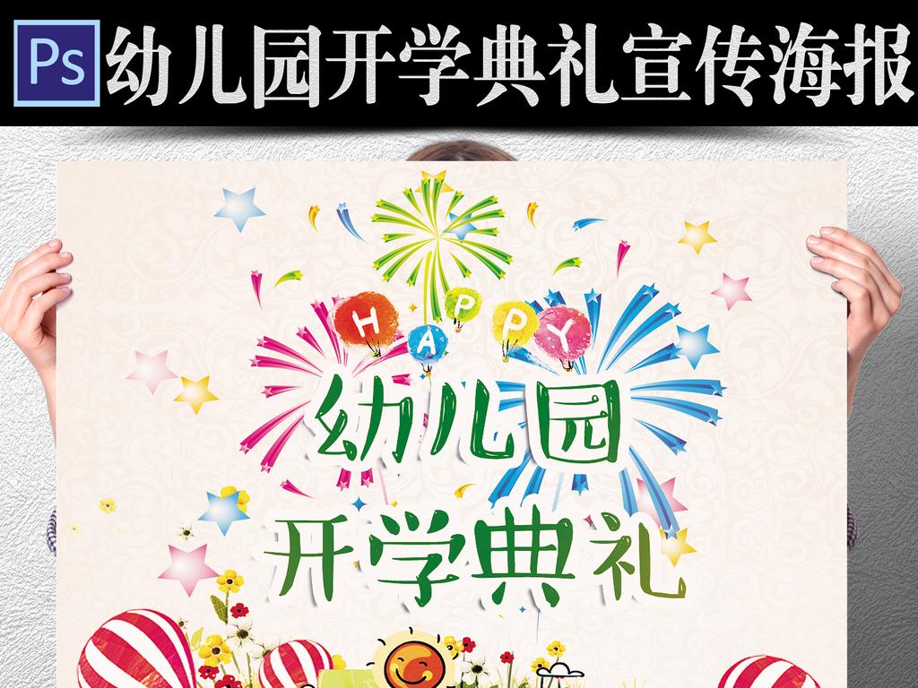 童趣可爱卡通幼儿园开学典礼宣传海报