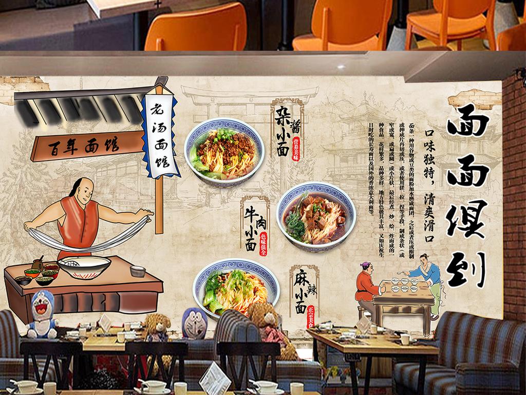 工装背景墙 酒店|餐饮业装饰背景墙 > 手绘传统重庆小面背景墙壁画