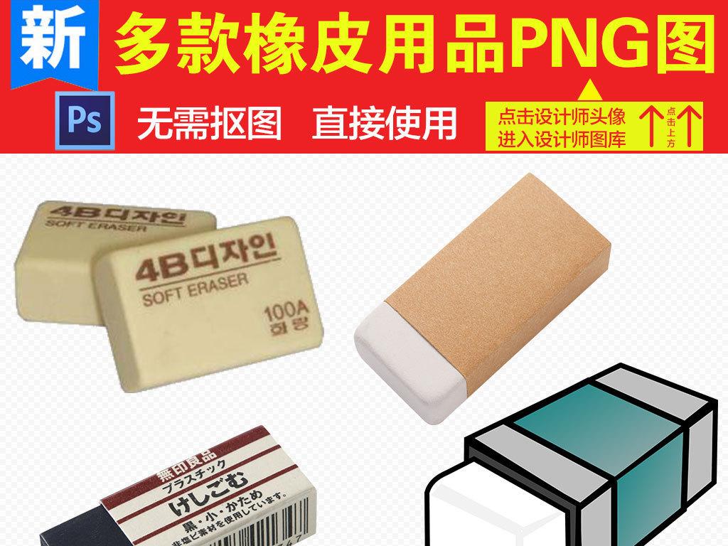 png)卡通橡皮橡皮卡通画                                  橡皮素材