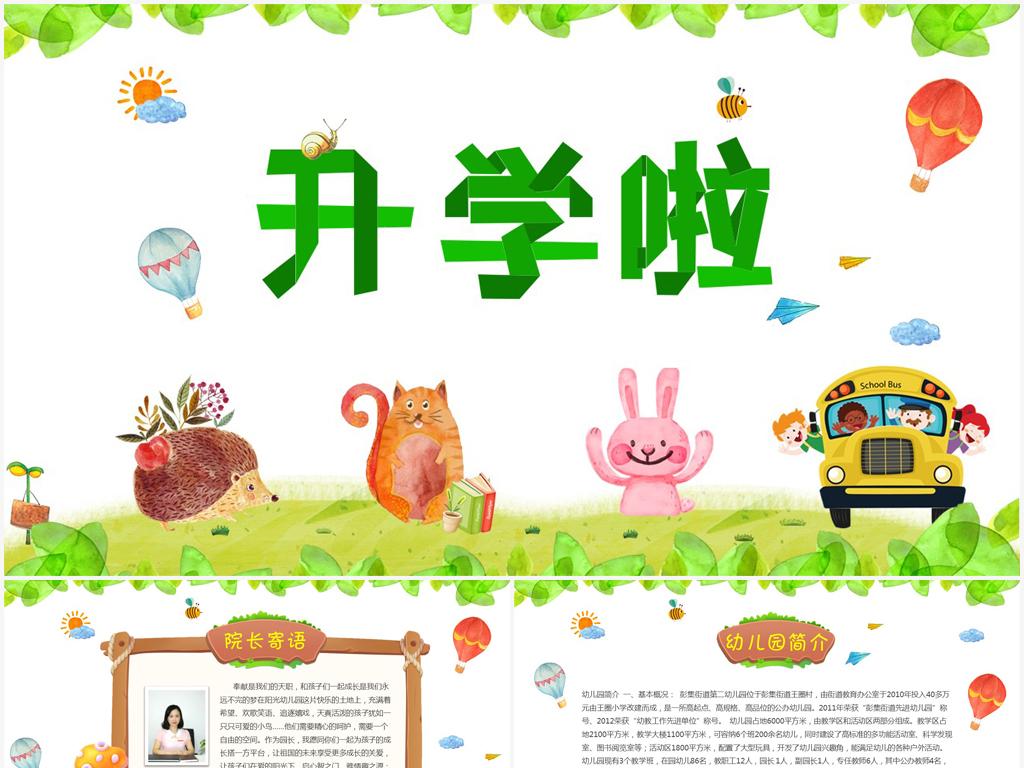 园开学啦简笔画_可爱卡通幼儿园开学啦幼儿园简介ppt模板