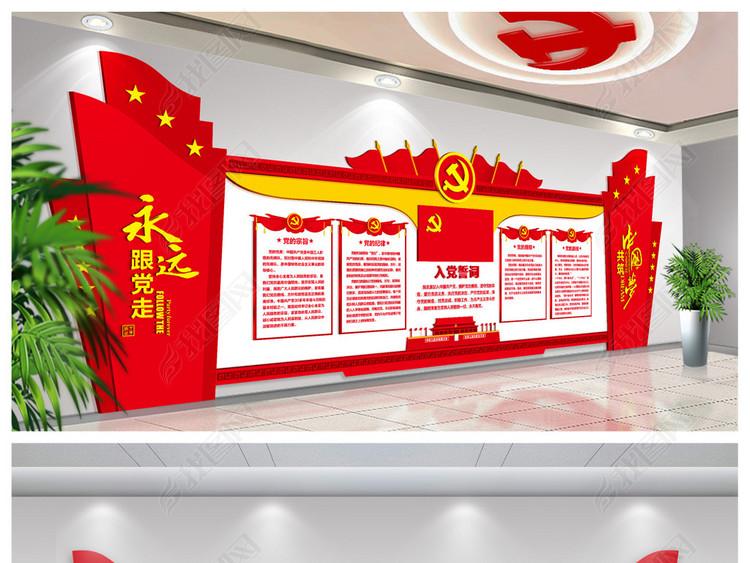 党建文化墙党员活动室党员之家墙面效果图