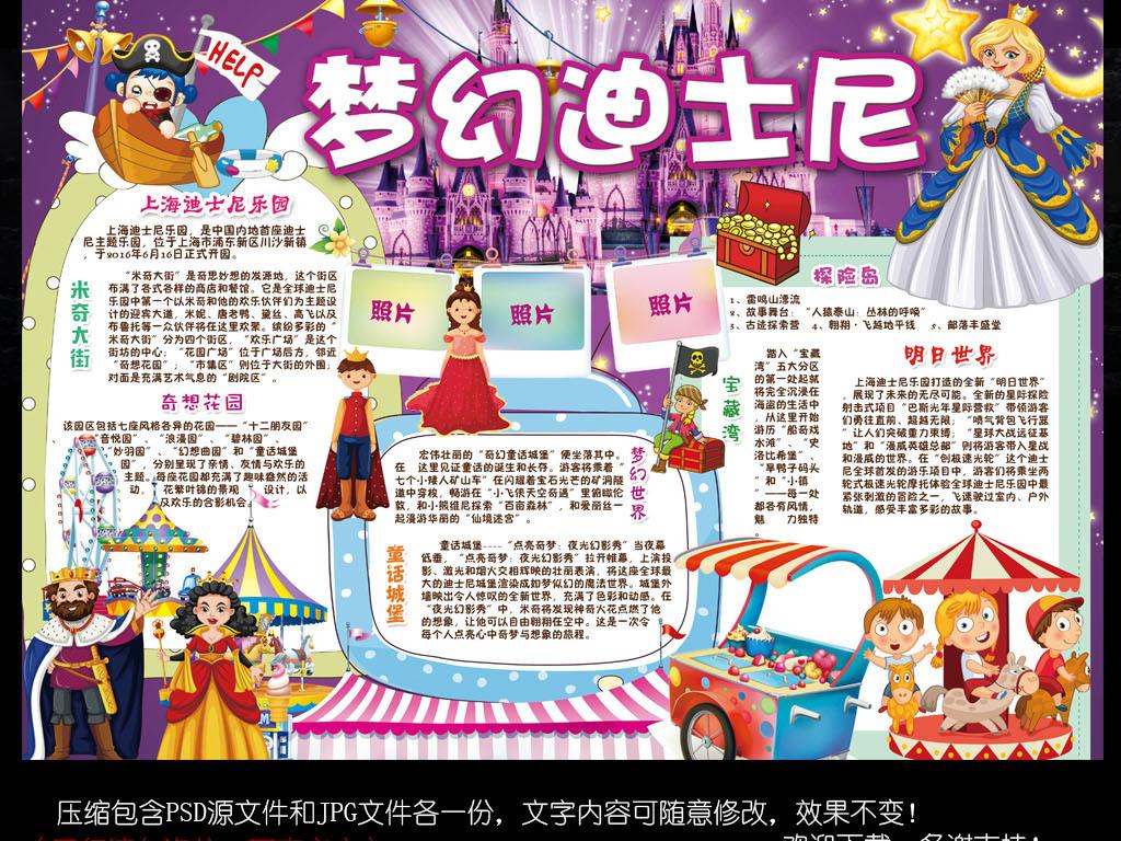 手抄报|小报 寒暑假手抄报 暑假旅游手抄报 > 迪斯尼旅行小报上海香港