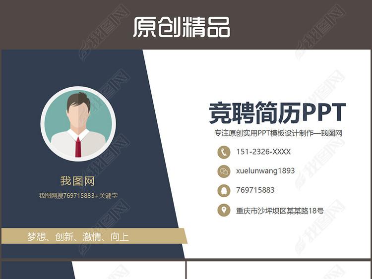 岗位竞聘PPT自我介绍个人简历PPT模板