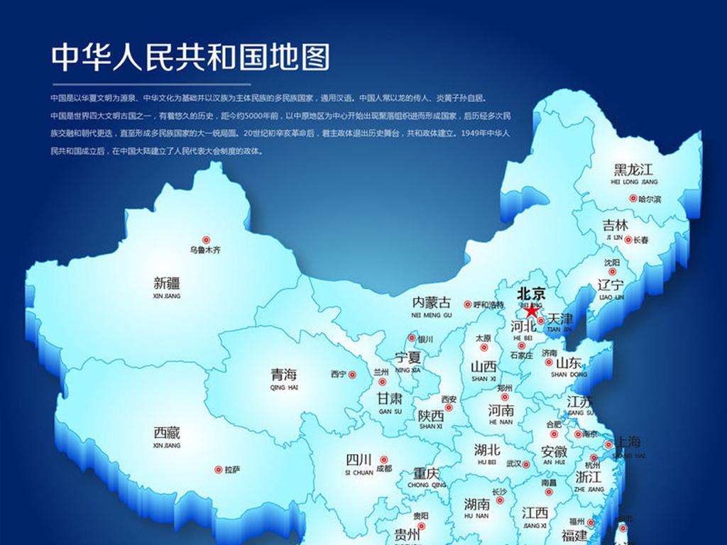 中国地图矢量图