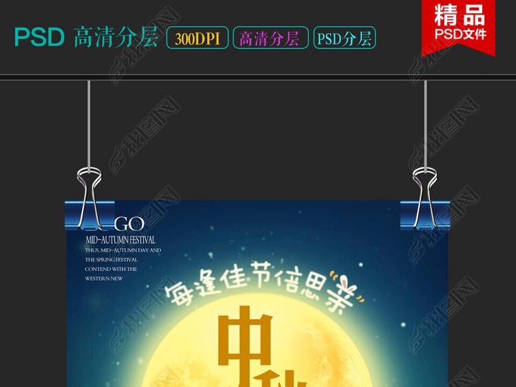 中秋节每逢佳节海报设计模板下载