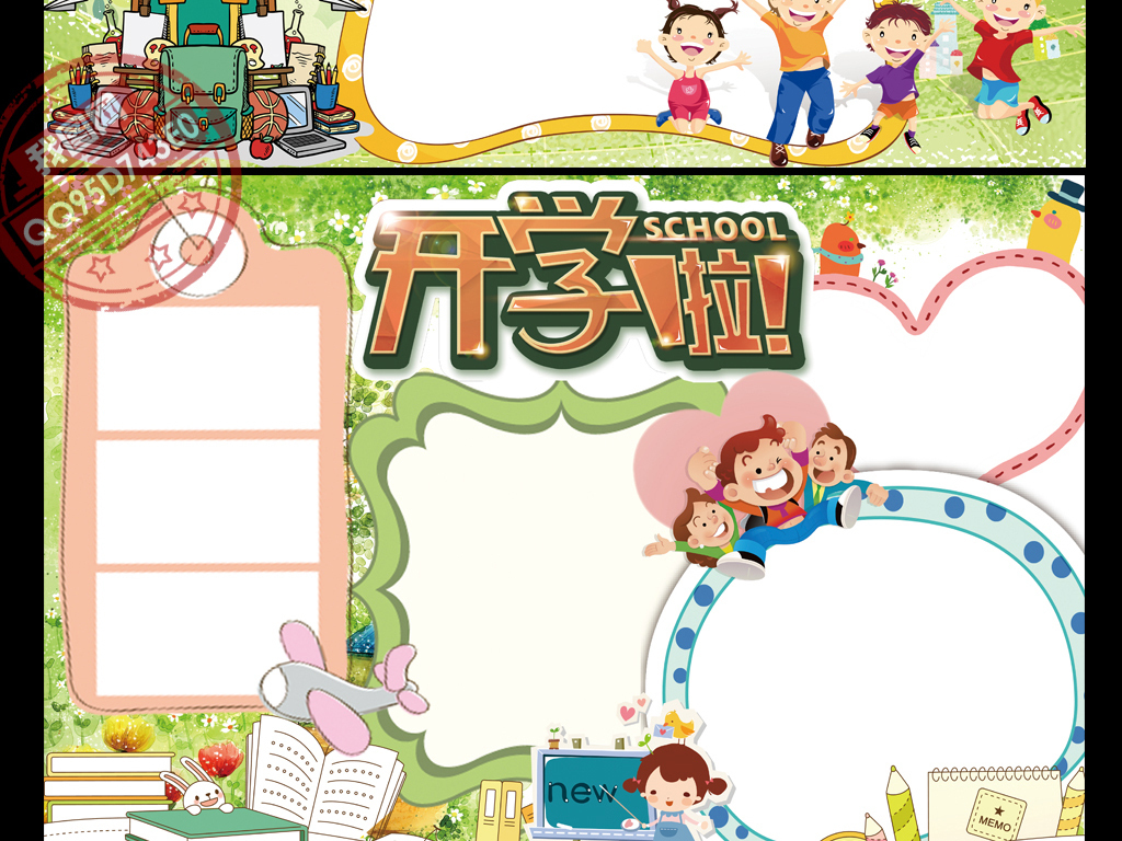 word开学小报计划新学期新气象开学季手抄报素材