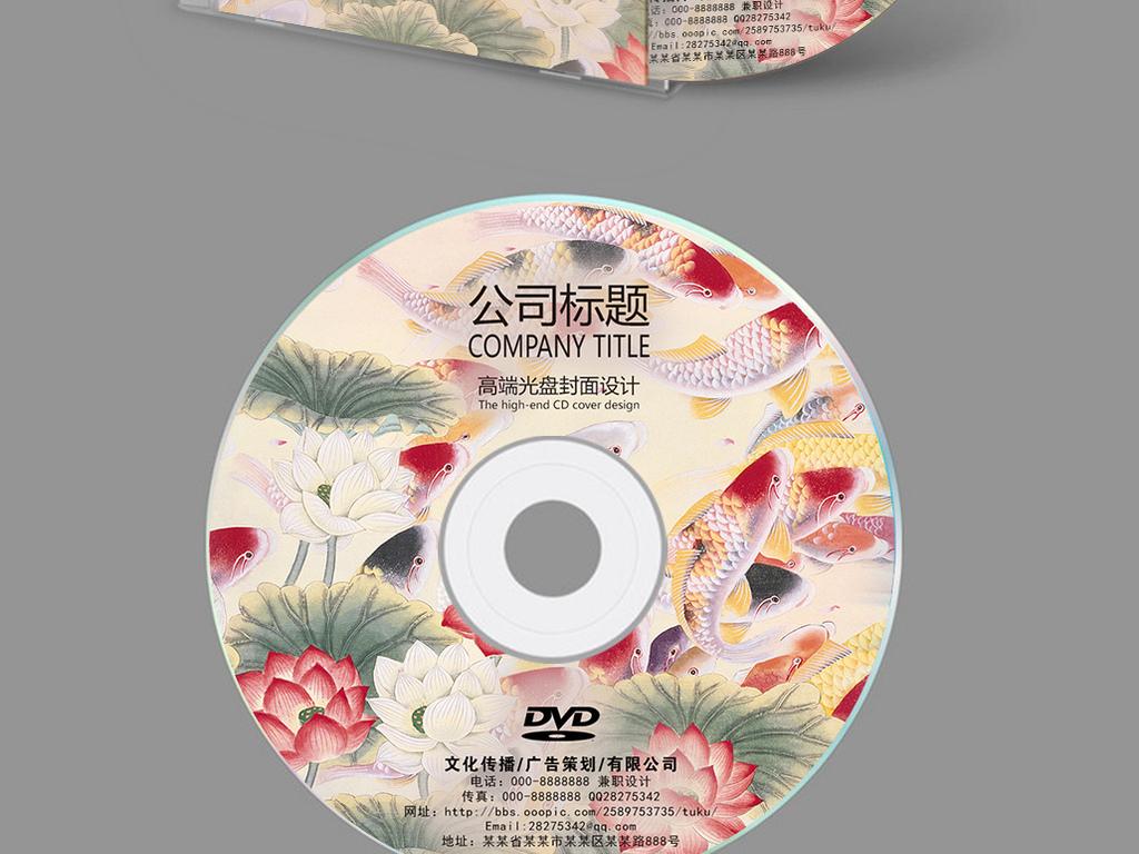 中国风百鲤图手绘光盘包装盒