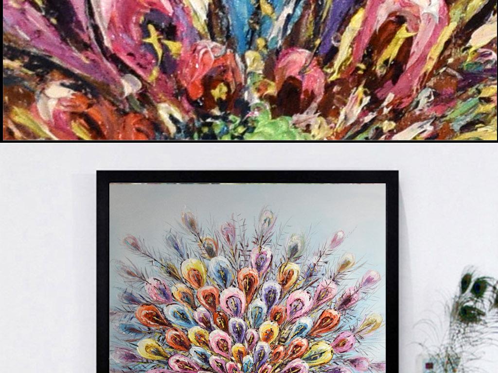 高清立体手绘彩色孔雀开屏油画无框画
