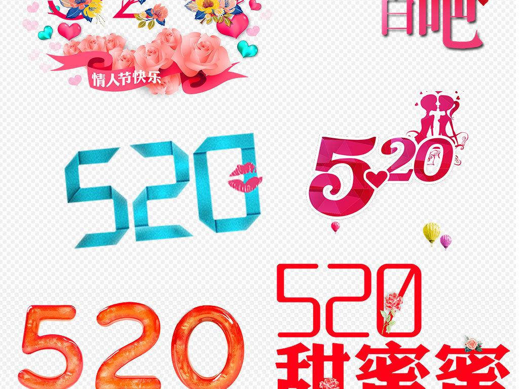 唯美浪漫520七夕情人节艺术字png素材