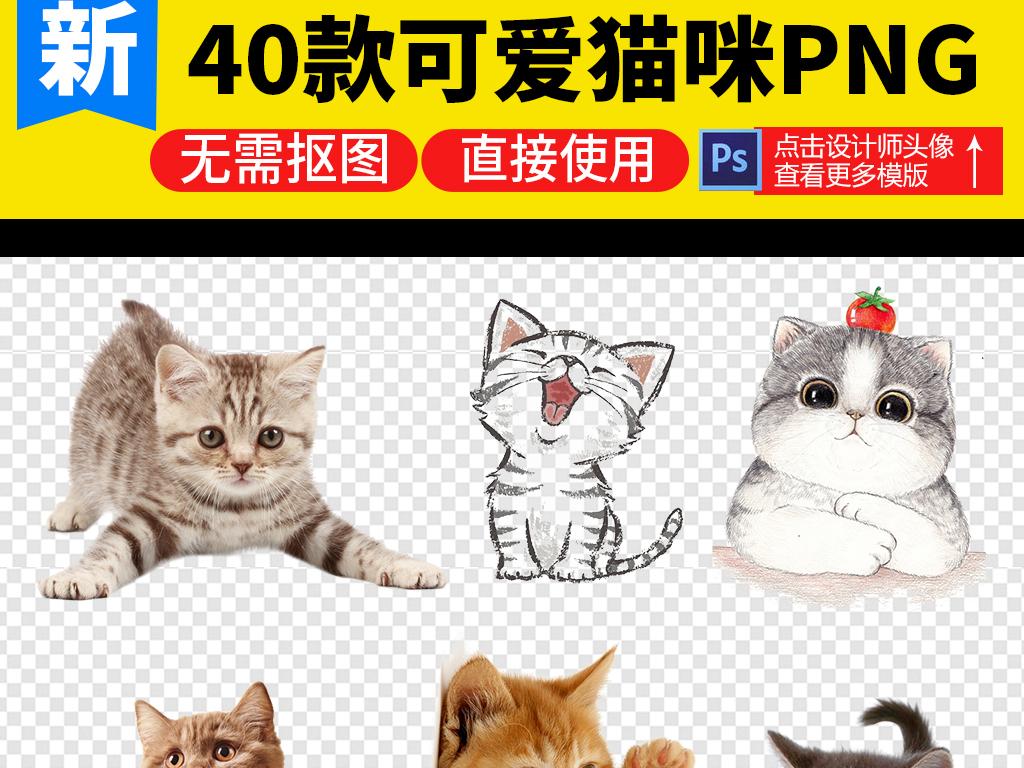 可爱卡通猫咪小猫素材