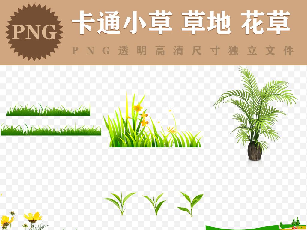 小花卡通小草手绘小草发芽绿色高清草地草坪绿色草地小草花丛草丛草地