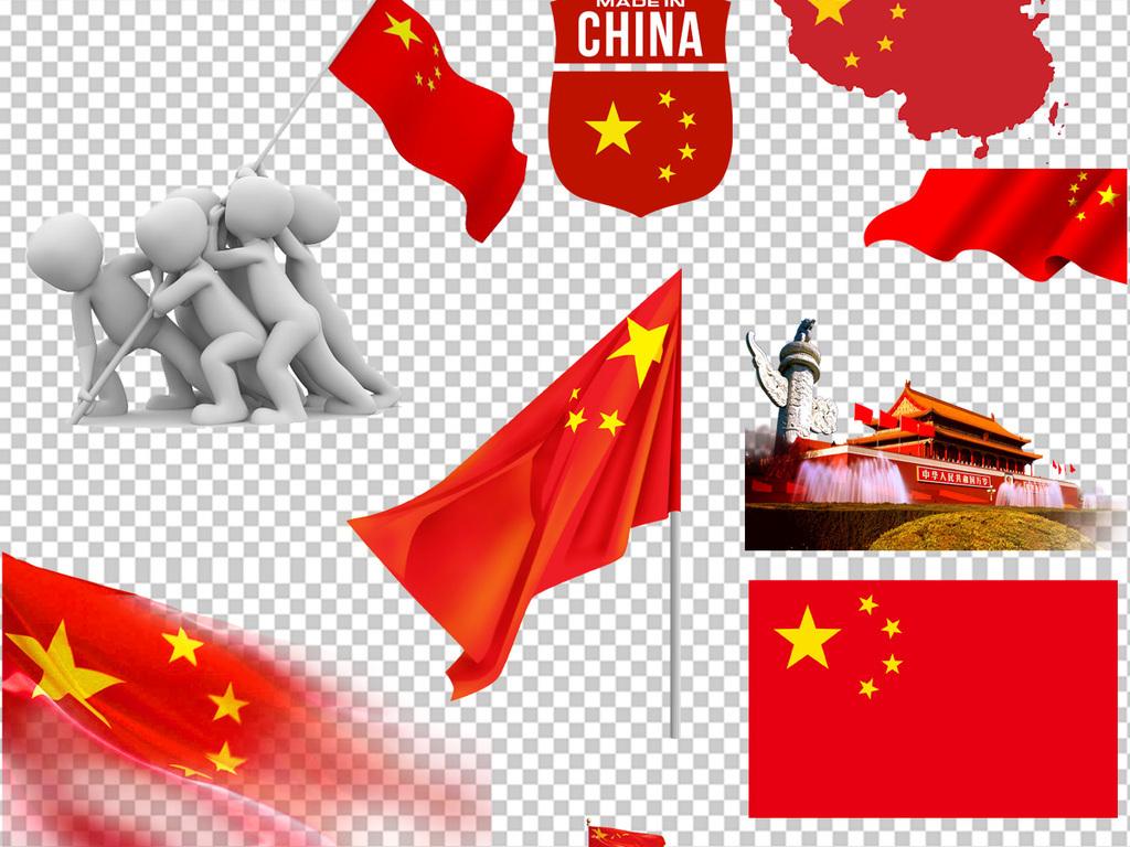 国旗国徽地图人大代表国庆海报png素材